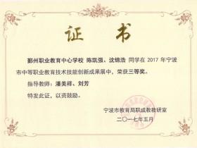 2017年宁波市中等职业教育技术技能创新成果展三等奖(指导老师潘美祥、刘芳)