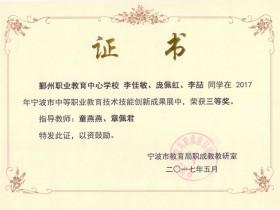 2017年宁波市中等职业教育技术技能创新成果展三等奖(指导老师童燕燕、章佩君)