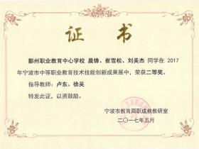2017年宁波市中等职业教育技术技能创新成果展二等奖(指导老师卢东、徐吴)