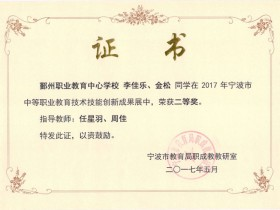 2017年宁波市中等职业教育技术技能创新成果展二等奖(指导老师任星羽、周佳)