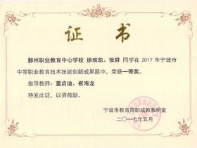 2017年宁波市中等职业教育技术技能创新成果展一等奖(指导老师董启迪、崔海龙)