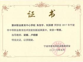 2017年宁波市中等职业教育技术技能创新成果展一等奖(指导老师梁耀、卢晓娜)