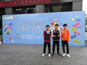 我校创新团队在宁波市青少年科技创新大赛中摘金夺银