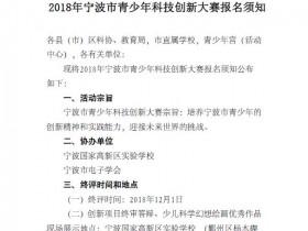 2018年宁波市青少年科技创新大赛报名须知
