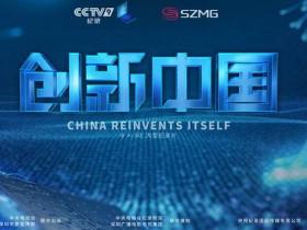 《创新中国》全集