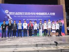 2银1铜,我校机器人团队在浙江省青少年机器人大赛中取得新突破