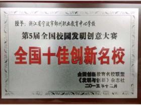 学校被评为全国十佳创新名校