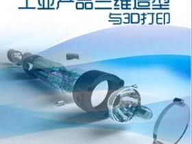 工业产品三维造型与3D打印