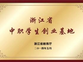 学校被评为浙江省中职学生创业基地