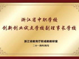 学校被评为浙江省创新副理事长学校