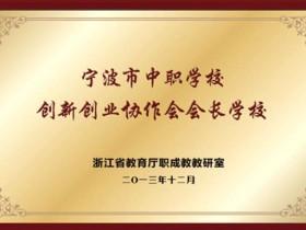学校被推选为宁波市创新协作会会长学校