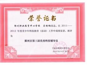 吴瑜刚老师在2011-2012年度被评为鄞州区第三届优秀科技辅导员