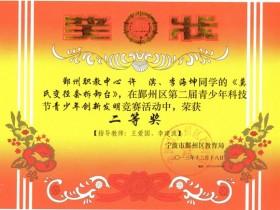 许滨、李海坤的《莫氏变径套拆卸台》获鄞州区第二届青少年科技节青少年创兴发明二等奖